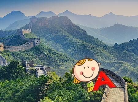 Mandarin (0-6 ans) - Niveau 2 - Apprendre le Mandarin en ligne spécial Bout'chou (0-6 ans) Niveau 2 |
